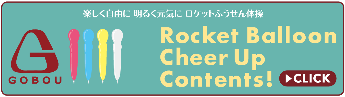RCC-GOBOU_ロケットふうせん体操