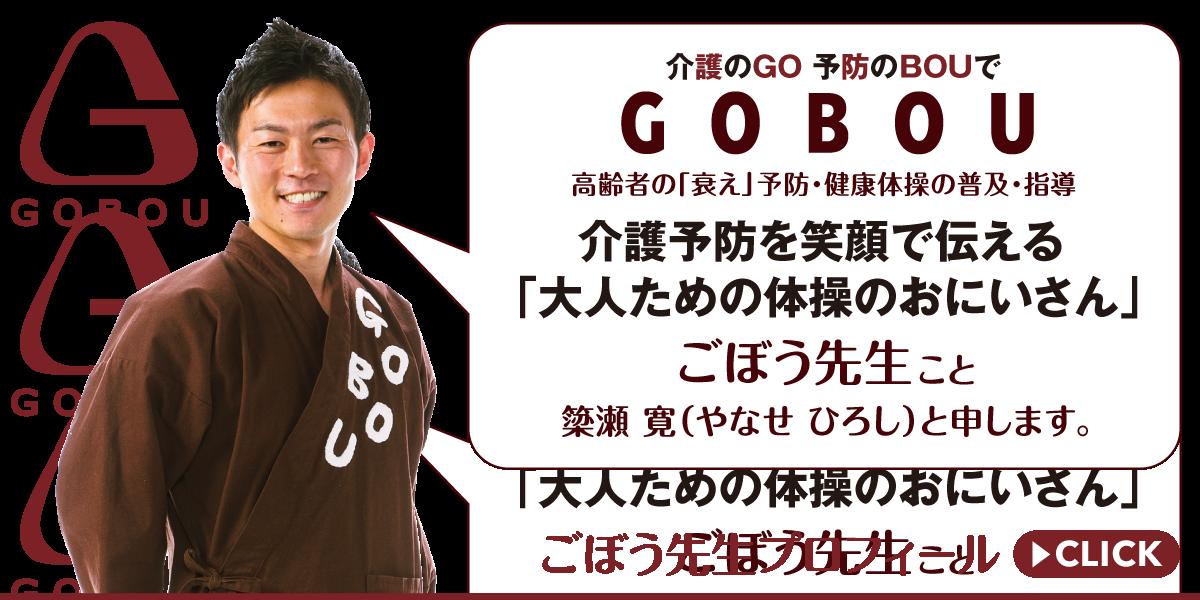 株式会社GOBOU_ごぼう先生のプロフィール・簗瀬寛・やなせひろし