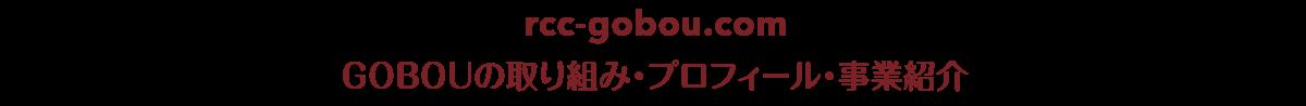 株式会社GOBOUの取り組み・プロフィール・事業紹介