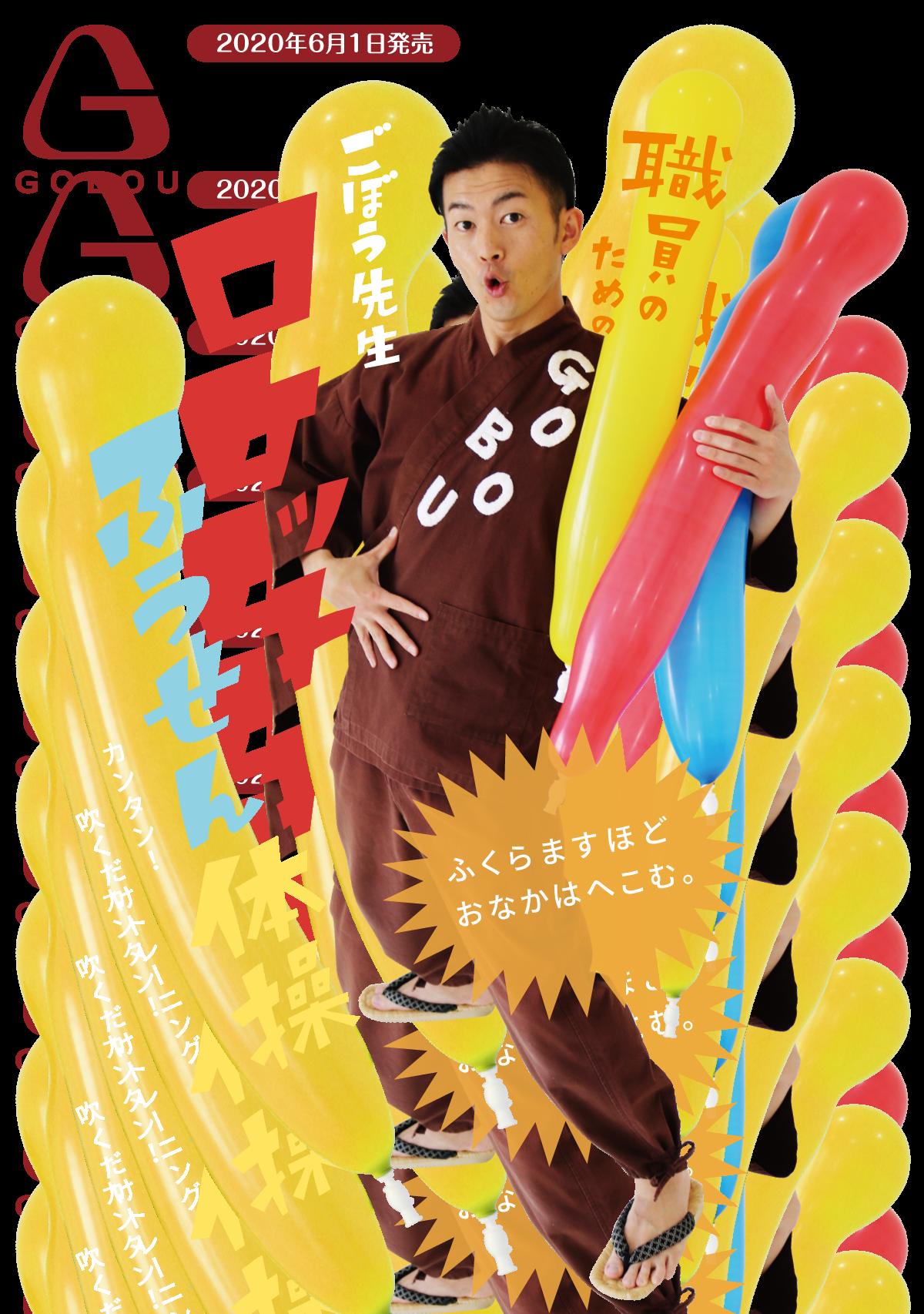GOBOU_ごぼう先生のロケットふうせん体操・2020年6月1日発売